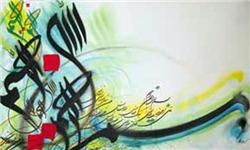 بررسی چهارده اعجاز علمی قرآن در تفسیر نمونه