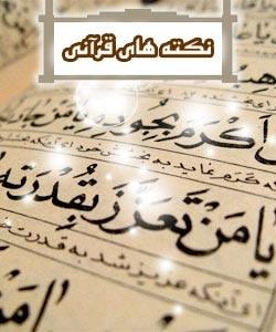 دانستنیهای قرآن